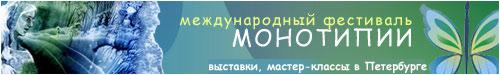 Фестиваль Монотипии на ART-GID.ru - выставки и галереи Петербурга